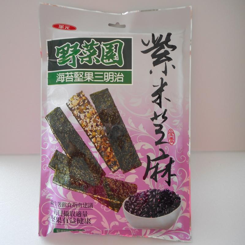 華元-野菜園紫米芝麻海苔堅果三明治