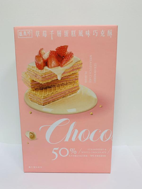 盛香珍.164g草莓千層蛋糕巧克酥(盒)