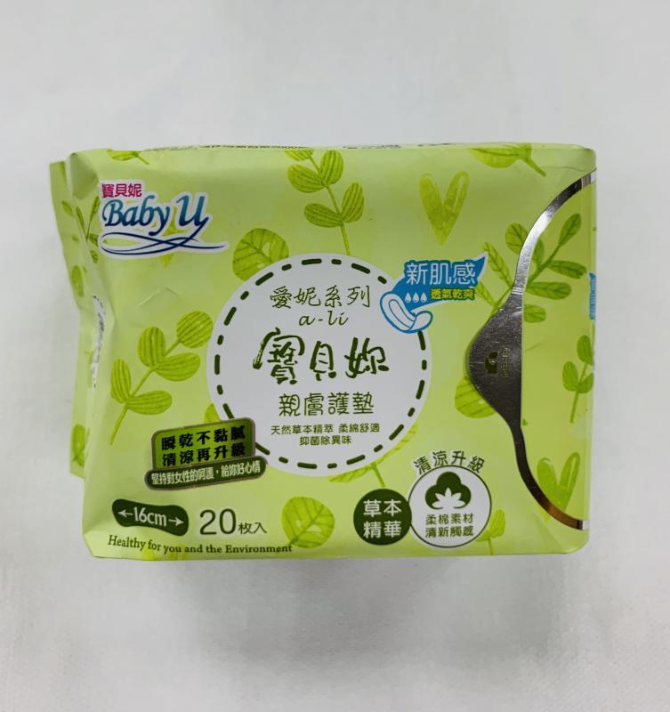 16CM寶貝妮護墊-草本(20片)