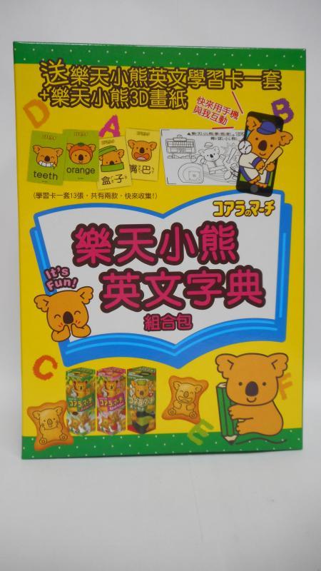 樂天小熊英文字典組合包