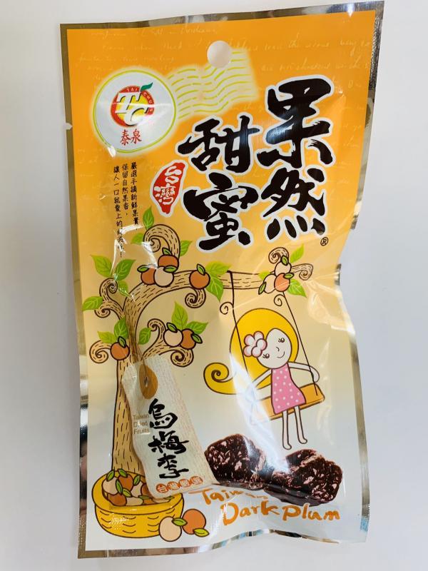 泰泉.25元果然甜蜜-烏梅李58g(隨手包)