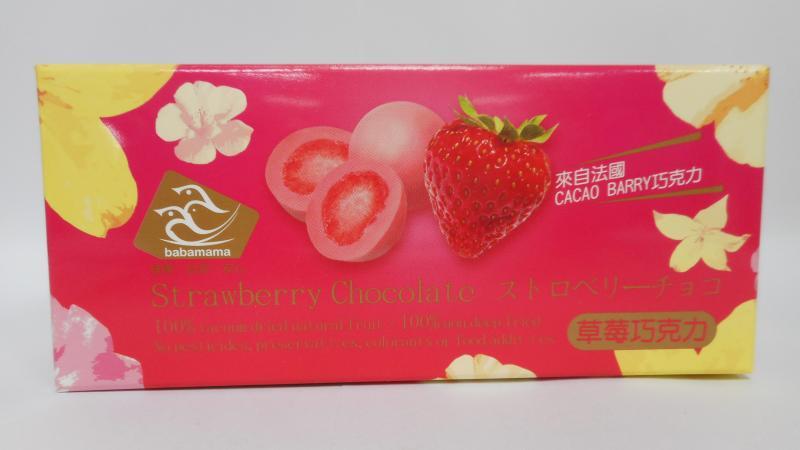 馬湛.48g草莓巧克力