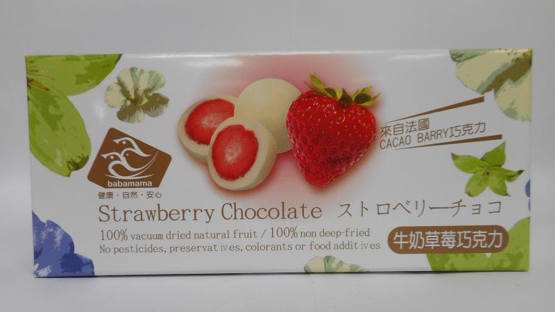 馬湛.48g草莓(牛奶)巧克力