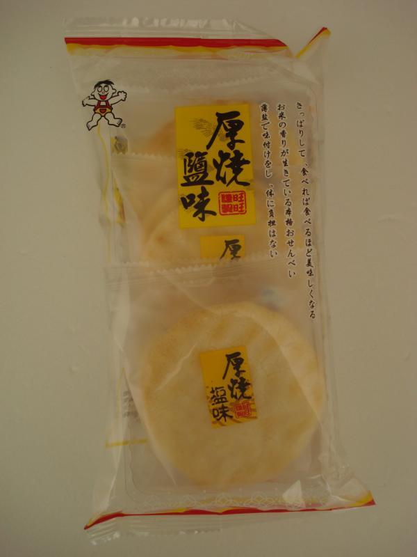 宜蘭食品-厚燒鹽味隨手包