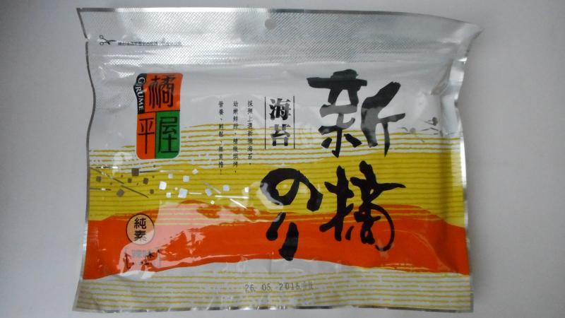 橘平屋-39g新摘半切辣味