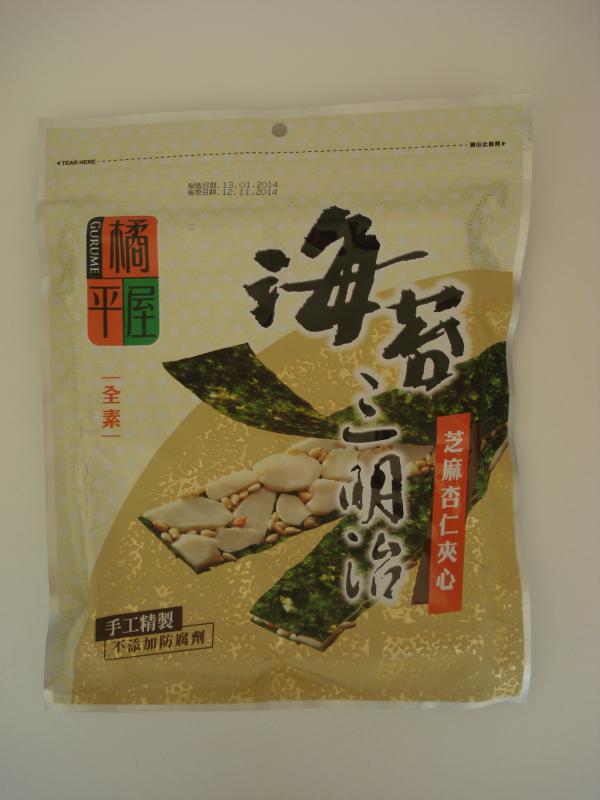 橘平屋海苔三明治-芝麻杏仁