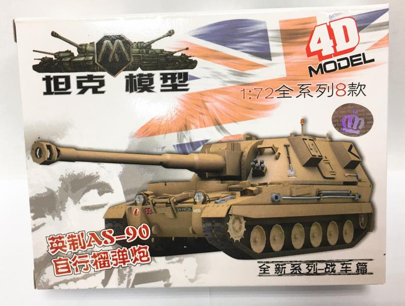 新德興.30元坦克模型QQ糖