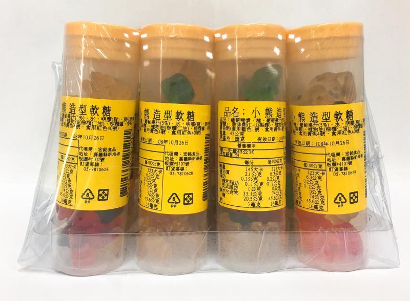 20元宏銘小熊造型軟糖45g