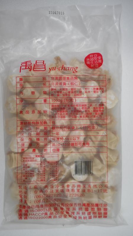 禹昌燒賣(蝦仁)50粒