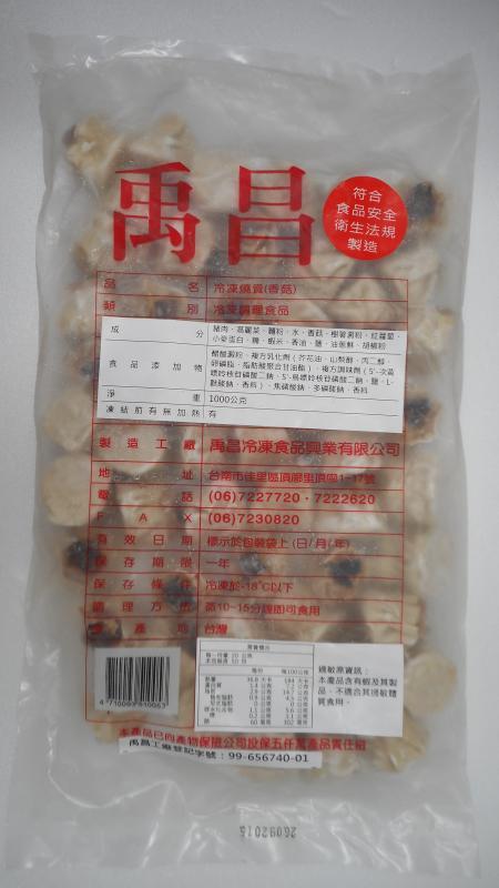 禹昌燒賣(香菇)50粒